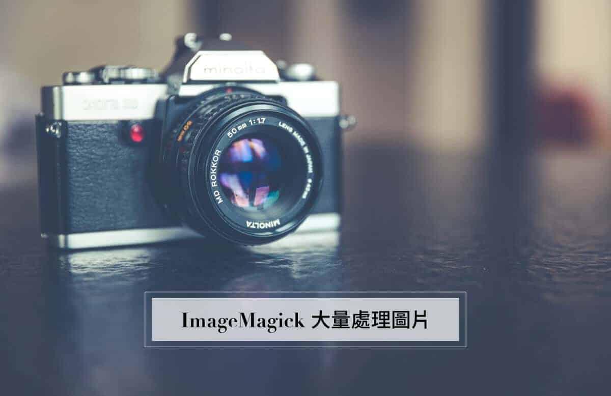 ImageMagick 批次處理圖片 2