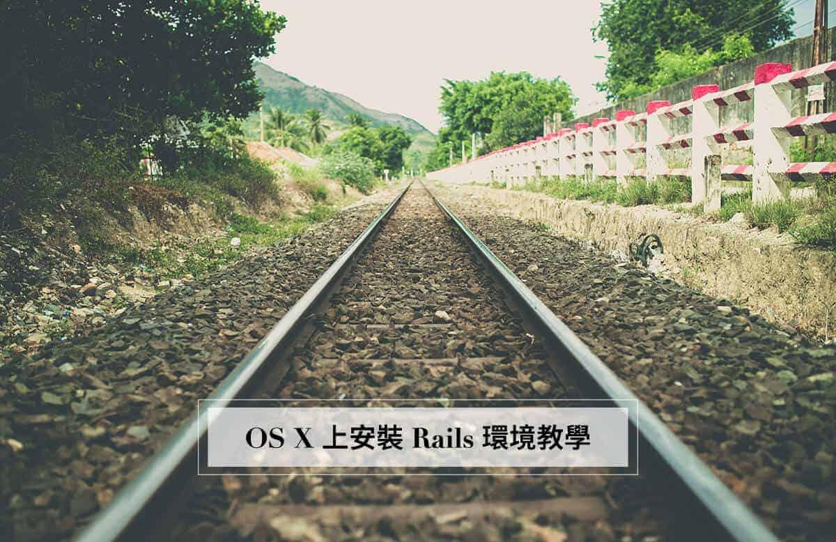 在 OS X 上安裝 Rails 環境教學 4
